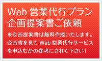 Web営業代行プラン企画提案書ご依頼