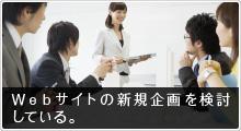 Webサイトの新規企画を検討している。